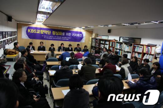 KBS교향악단비상대책위원회는 7일 KBS교향악단 정상화를 위한 기자회견을 열었다. News1