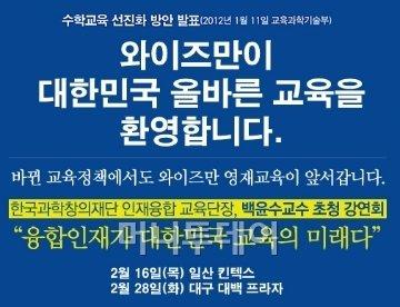 '수학교육 선진화' 와이즈만 명사초청 강연회