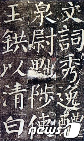 중국의 대표적 서예가 안진경(顔眞卿, 709~785년)의 해서(楷書) 중 기교의 표현이 가장 우수한 작품이라 일컬어지는 '안근례비'(顔勤禮碑) /탁본제공=여주군 News1