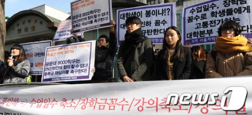 [사진]한대련, '등록금 꼼수 인하 반대!'