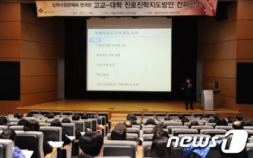 [사진]서울여대, 고교-대학 진로진학지도방안 컨퍼런스 개최