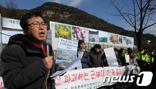 [사진]북악산 군부대 신축 반대 기자회견