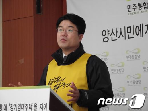 민주통합당 송인배 양산 국회의원 예비후보는 9일 양산시청 프레스센터에서 기자회견을 갖고 국공유지를 이용한장기임대주택계획을공약으로 내걸었다. News1
