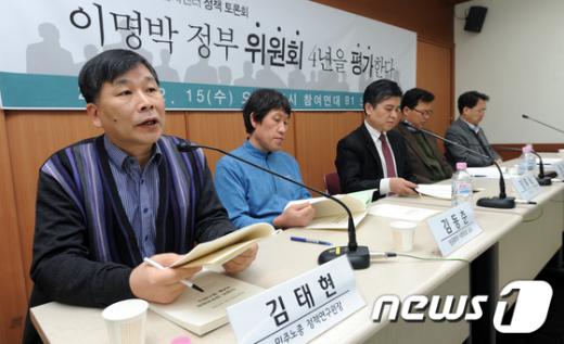 [사진]참여연대 행정감시센터 정책 토론회 개최