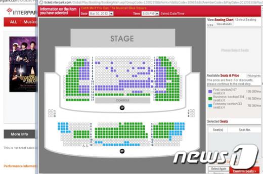 인터파크 외국인 전용 티켓 구매창. News1
