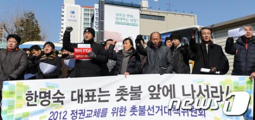 [사진]민주통합당 공심위 재구성 촉구 기자회견
