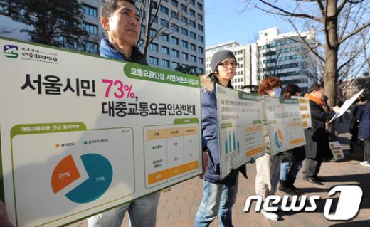 [사진]'서울시민 73%가 인상 반대'