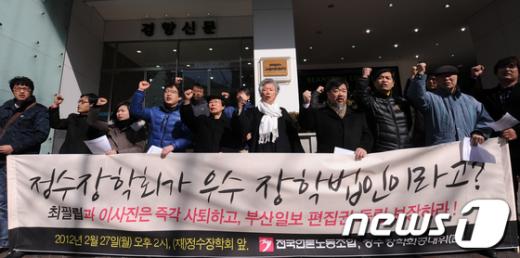 [사진]정수장학회 이사진 사퇴 촉구 기자회견