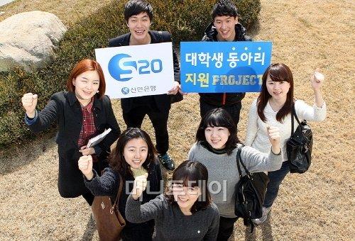 신한銀, S20 대학생 동아리 지원 프로젝트