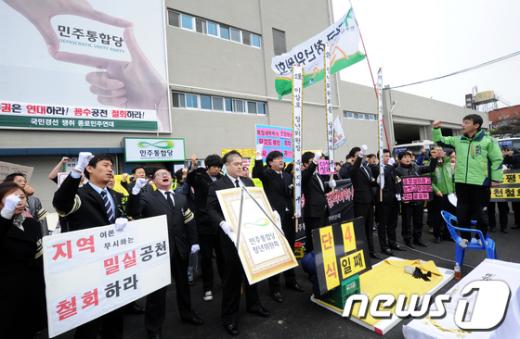 [사진]민주통합당 청년위, '밀실 공천 중단하라'