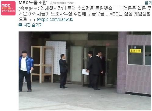 (출처=MBC노동조합 트위터)