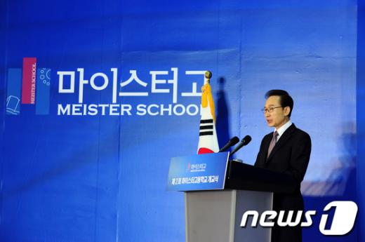 [사진]마이스터고 합동 개교식에 참석한 李대통령