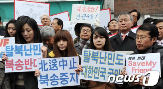 [사진]'탈북난민 북송반대'