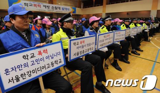 [사진]영등포구, 학교 폭력 예방 순찰대 발대식