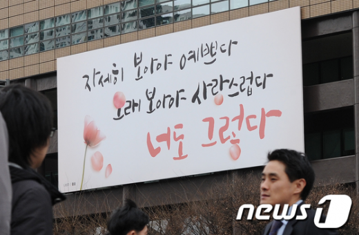 [사진]교보생명, 새봄 맞이 '광화문 글판' 선보여