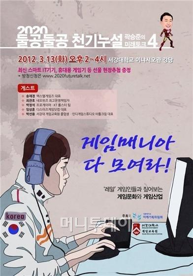 곽승준 미래위원장, '게임매니아 다 모여라'