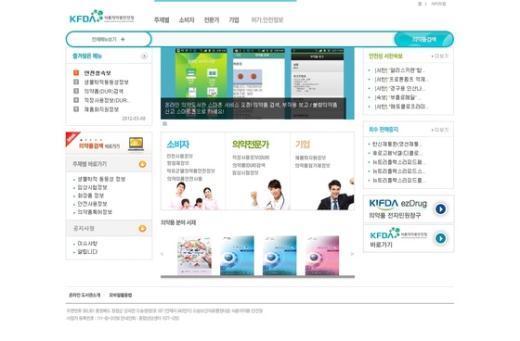 온라인 의약도서관 홈페이지 메인화면.  News1