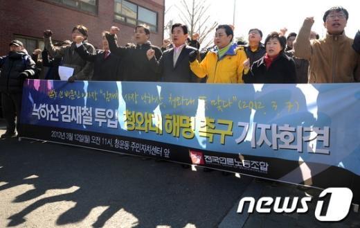 [사진]구호 외치는 MBC 조합원들