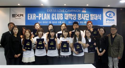 'EXR-PLAN CLUB' 대학생 봉사단 출범