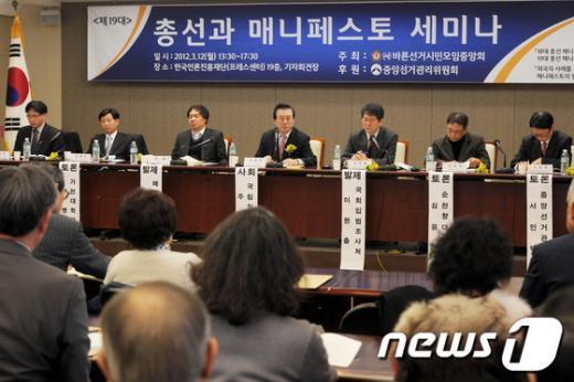 [사진]19대 총선과 메니페스토 세미나 개최