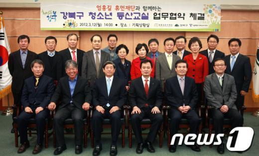 [사진]강북구, 엄홍길과 함께하는 등산교실 업무협약 체결