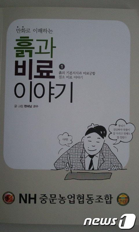 사진제공= 중문농협  News1