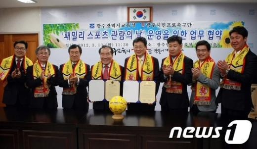 광주FC와 광주시교육청이 '패밀리 스포츠 관람의 날'을 운영키로 했다 /사진제공=광주FC  News1
