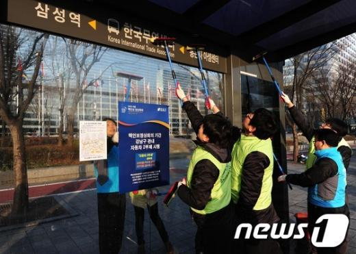[사진]강남구, 핵안보정상회의 손님맞이 대청소