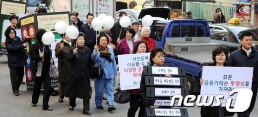 [사진]한국소비자단체, 금융과 소비자행동 제안 선포