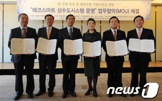 [사진]서울시, '에코스마트 상수도시스템 운영' 업무협약식