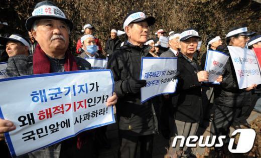 [사진]통합진보당사 앞 '해적기지' 발언 규탄 집회