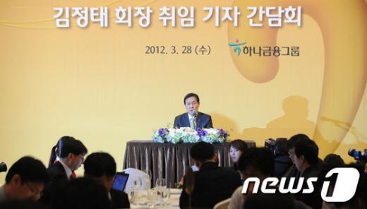 [사진] 하나금융그룹 김정태 회장 취임 기자간담회