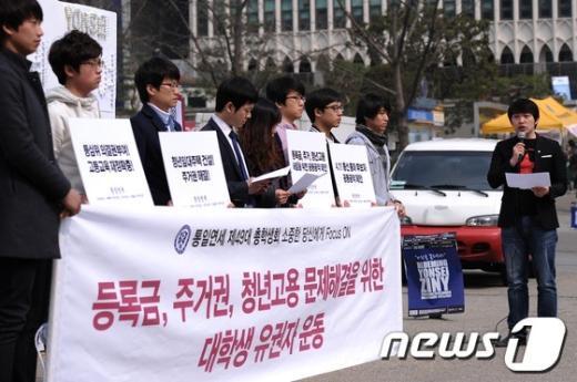 [사진]등록금, 주거권, 청년고용 문제해결 요구하는 대학생들