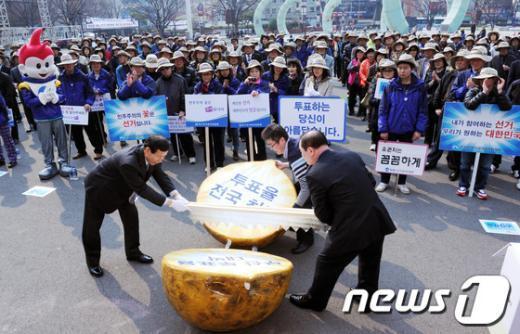 [사진]부산 선관위, 투표율 대박 기원하며