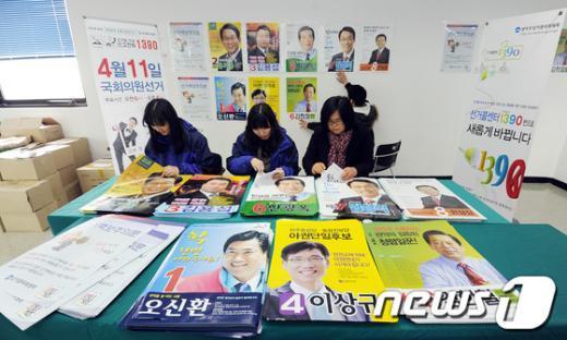 [사진]하루 앞으로 다가온 4.11 총선 선거운동