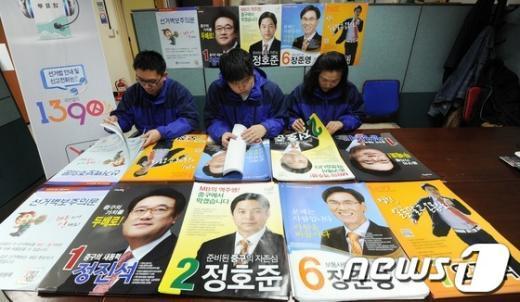 [사진]내일부터 4.11 총선 공식 선거운동 시작