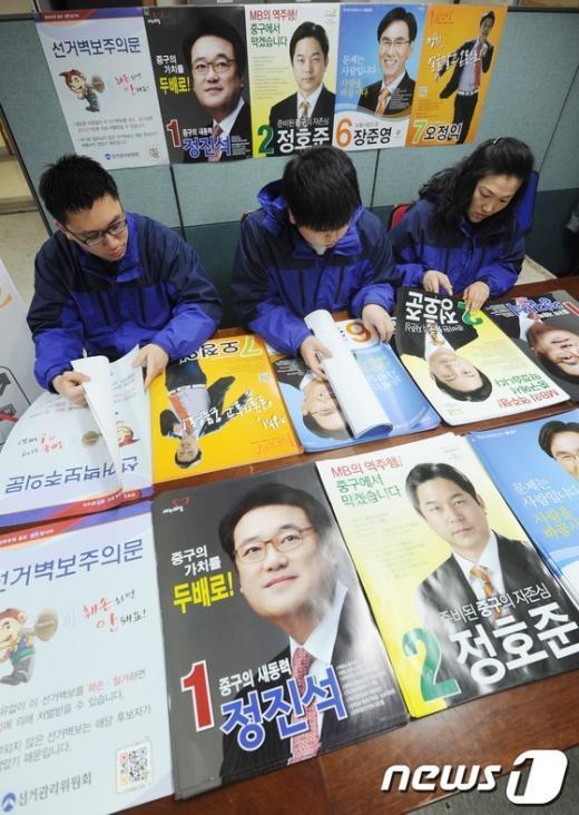 [사진]선거운동 벽보 꼼꼼히 보는 선관위