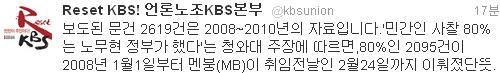 (출처=전국언론노조 KBS본부 트위터)