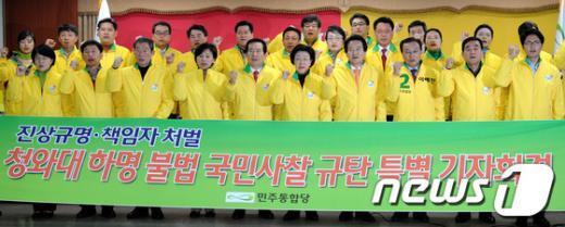 [사진]'청와대 하명 불법 국민사찰 규탄 특별 기자회견'