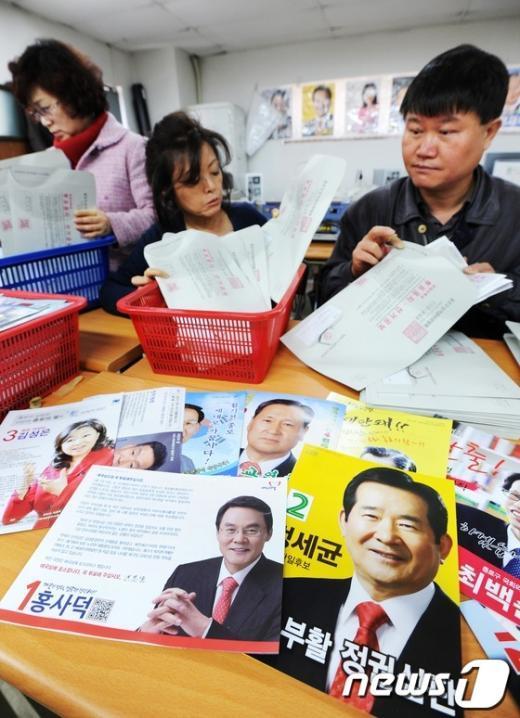 [사진]4.11 국회의원선거 부재자 투표용지 발송