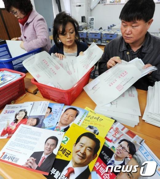 [사진]'총선 D-10' 부재자 투표용지 발송