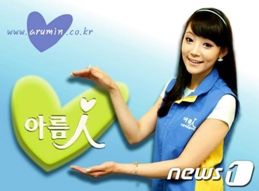 신한카드의 기부포털 `아름인' 고객 기부액이 40억원을 돌파했다. News1