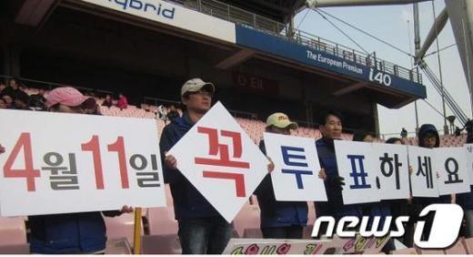 [사진]전북선관위, 축구장서 투표참여 캠페인