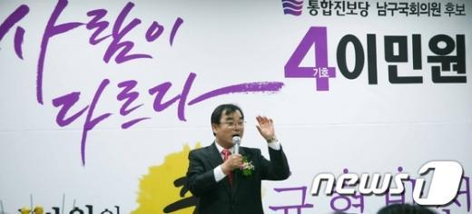 이민원 후보가 지난 24일 열린 선거사무소 개소식에서 인사말을 하고 있다./사진제공=이민원 후보 사무소 News1