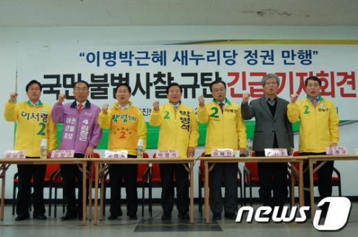 이해찬 세종시 후보와 대전지역 야권연대 후보들이 1일 민주통합당 대전시당사에서 청와대의 불법사찰을 규탄하고 있다. News1