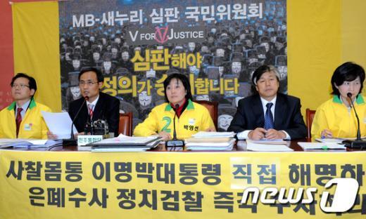 [사진]MB-새누리 심판 국민위원회 기자회견