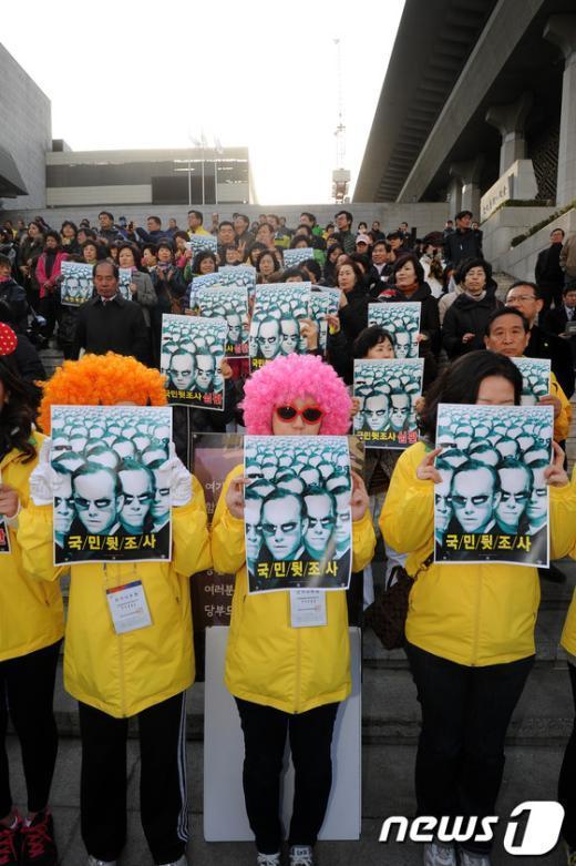 [사진]'국민뒷조사 심판으로 정의의 승리를'