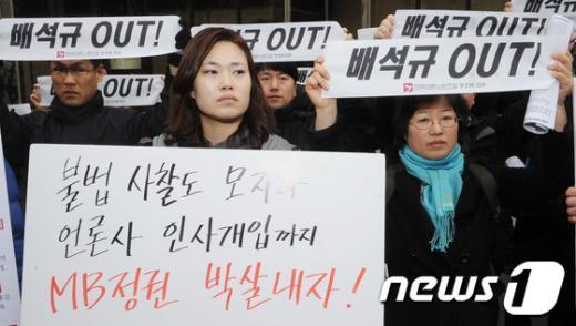 [사진]YTN노조, 불법사찰 규탄 기자회견