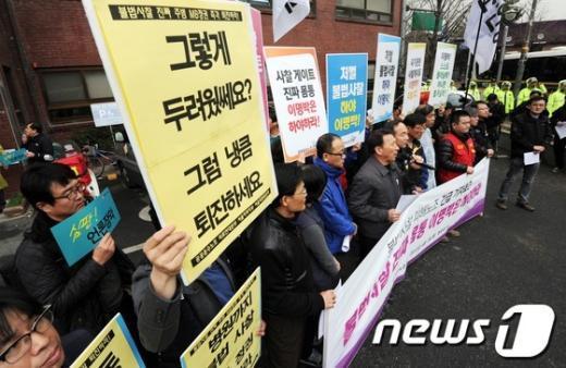 [사진]노조활동-공공기관 불법사찰 규탄