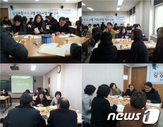 2011년 서울형 교원 감정코칭 기본과정 직무연수 모습.  News1
